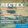 derevo_yakut